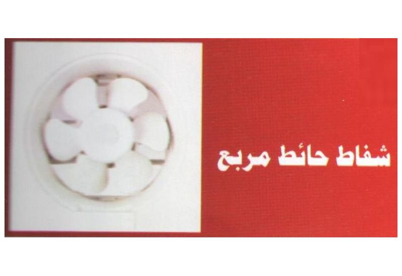 Sanshe Square Extractor fan 3