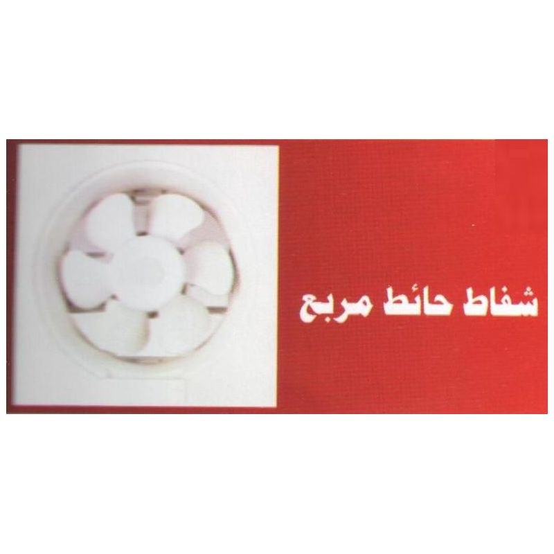 Sanshe Square Extractor fan 4