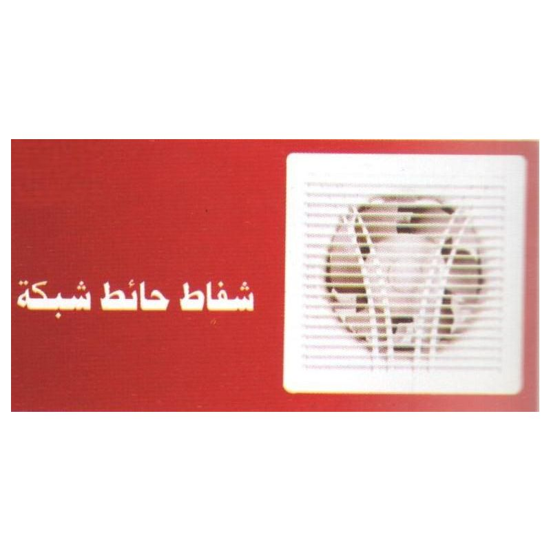 Wall Extractor Fan With Net 3