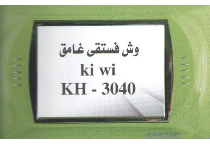 Ki Wi Cover